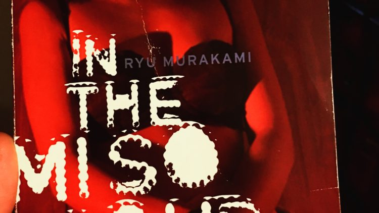 In the Miso Soup: Ryu Murakami: Steinbeck Meets Silence of the Lambs – Postmodern Style